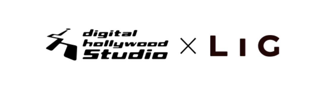 デジタルハリウッドSTUDIObyLIG