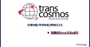 コスモス 年収 トランス